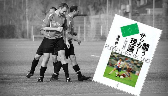 あるべき組織デザインをサッカーの比喩から考える