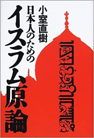 「日本人のためのイスラム原論」小室直樹