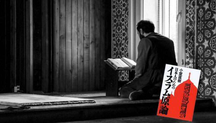 イスラム教がわかると世界がわかる?- 「日本人のためのイスラム原論」