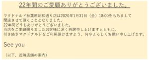 バーガーキング広告に見る日本文化の特徴 image003