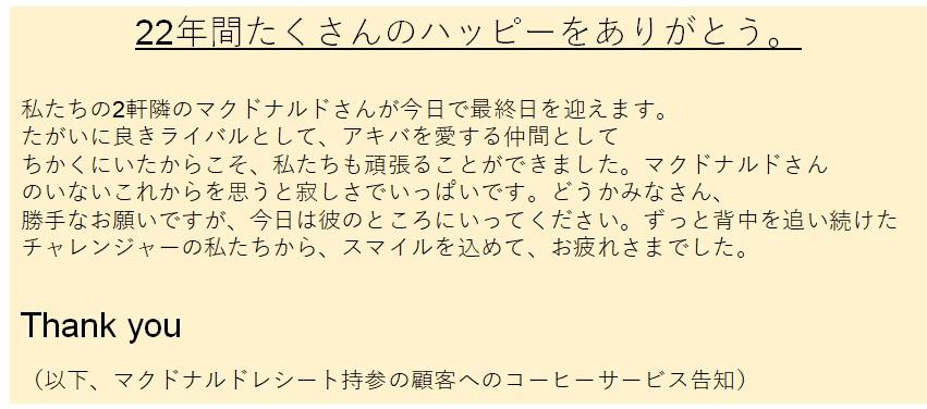 バーガーキング広告に見る日本文化の特徴 image005