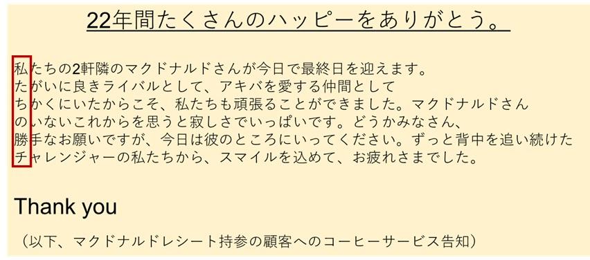 バーガーキング広告に見る日本文化の特徴 image007